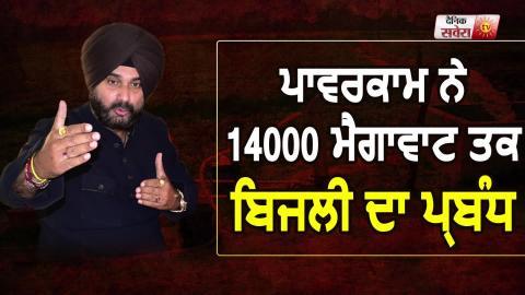 Power मंत्री Navjot Sidhu के बिना ही विभाग ने बनाया Power Plan !
