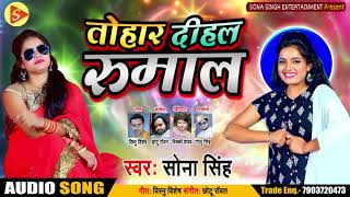 Tohar Dihal Rumal - Sona Singh का New Bhojpuri Song - तोहार दिहल रुमाल - Bhojpuri Song 2019