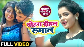 #HD VIDEO - Tohar Dihal Rumal - Sona Singh का New Bhojpuri Song -तोहार दिहल रुमाल-Bhojpuri Song 2019
