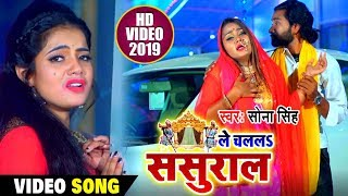 HD VIDEO #ले चललS ससुराल - Le Chalala Sasural  - Sona Singh - New bhojpuri Song 2019