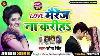 #Sona Singh का New Bhojpuri Song   Love मैरेज ना करीहS   2019 Top Bhojpuri Song