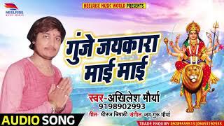 Bhojpuri Devi Geet - गूंजे जयकारा माई माई - Akhilesh Morya - Gunje Jaykara Maai Maai - Bhakti Songs