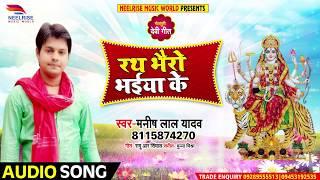 #Manish Lal Yadav का सबसे हिट #देवी गीत #रथ भैरो भईया के #Latest Bhojpuri Devigeet Song 2018
