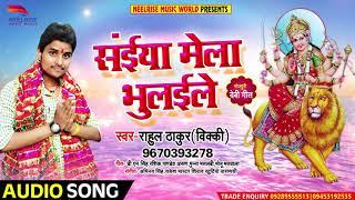 #Rahul Thakur का Super Hiit Bhakti Song - सइया भुलइले मेला में - New Hiit Bhojpuri Devi Geet 2018
