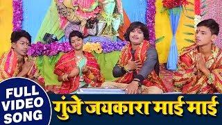 #Video #Song - गूंजे जयकारा माई माई - #Akhilesh Maurya - Ghare Hamra Maiya Aihe - Navratri #Songs