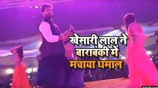#Khesari Lal Yadav Stage Show - #खेसारी लाल ने #बाराबंकी में मचाया धमाल - #सरसो के सगिया - Thik Hai