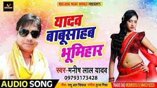 यादव बाबूसाहब भूमिहार - Yadav Babu Sahab Bhumihar - Manish Lal Yadav - Bhojpuri SOngs 2019