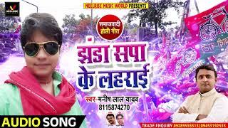 Manish Lal Yadav का सुपरहिट समाजवादी गीत - झंडा सपा के लहराई - New Bhojpuri Samajwadi Song 2019