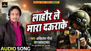 लाहौर ले मारा दउराके - New Desh Bhakti Song - Pulwama Attack Song - Akhilesh Maurya