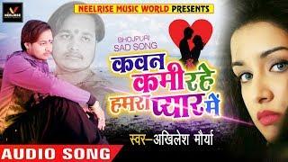 हसती आँखो को रूला देगा बेवफाई का यह गीत - Diwana Tohar Mar Jai - Akhileah Maurya - Bhojpuri Sad Song