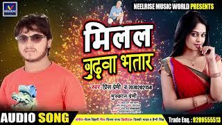 आ गया Prince Premi का New Bhojpuri Song | मिलल बुढ़वा भतार | Superhit Bhojpuri Songs 2019