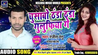 रंजीत ठेगु का मैथिलि गाना - चुसाबो ठंडा ठंडा गुलुफ़िया गे - New Superhit Maithili Song