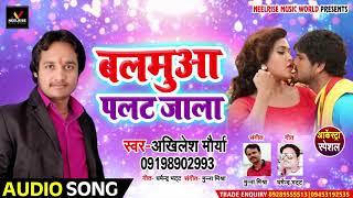 पूरे यूपी बिहार मे #Dj पर यही गाना बज रहा है - बलमुआ पलट जाला - Bhojpuri Song 2019 - Akhilesh Maurya