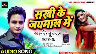 सखी के जयमाल में - Sakhi Ke Jaymaal Me - Birju Badal - Bhojpuri Songs 2019 New
