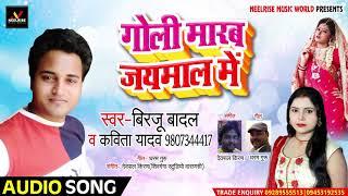 #Birju Badal व #Kavita Yadav का मार्केट का सबसे हिट गाना - गोली मारब जयमाल में - Bhojpuri Songs 2019