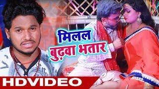 #Bhojpuri #Video Song - मिलल बुढ़वा भतार - Milal Bhudhwa Bhatar - Prince Premi - Bhojpuri Songs 2019