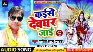 कईसे देवघर जाई - Manish Lal Yadav - Kaise Devghar Jai - Bhojpuri Kanwar Song 2019