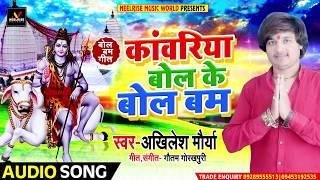 कांवरिया बोल के बोल बम - Akhilesh Maurya का New Bhojpuri Bol Bam Songs 2019 - Kawariya Bol Bam