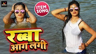 (2019) का सबसे मंहगा गाना - रब्बा आग लगी - Rabba Aag Lagi - New Item Song - Pradeep Pathak - Misti