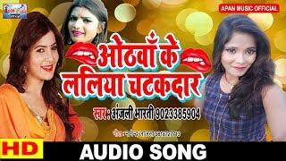 आ गया अंजली भारती का सबसे हिट गाना     ओठवा के ललिया चटकदाऱ     Anjali Bharati   