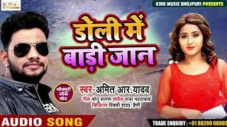 Amit R Yadav 2019 सबसे दर्द भरा गीत New Sad Song # डोली में बाड़ी जान # Amit R Yadav New song latest
