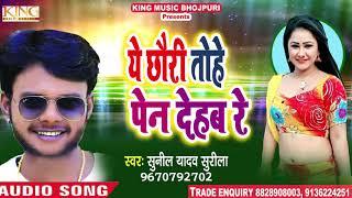 Bhojpuri Song - ये छौरी तोहे पेन देहब रे | Sunil Yadav Surila - Ye Chhouri Tohe  Bhojpuri New Songs