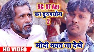 SC ST Act का दुरउपयोग 2 - Modi  भक्त कृपया ना देखे - Sarwan Gupta  - short film