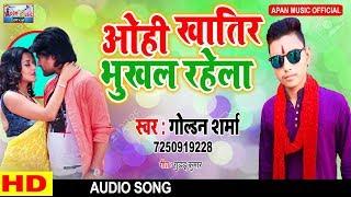 गोल्डन शर्मा का फाडू गाना || Ohi Khatir Bhukhal Rahela || Golden Sharma ||