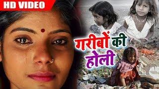 गरीबो की होली - Gareeb Ki Holi - short film