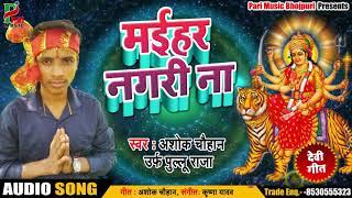 #Ashok Chauhan का New Devi Geet  - #मईहर नगरी ना - #Bhojpuri Navratri Song 2019