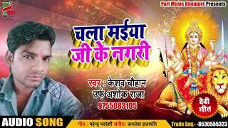 New Devigeet - Ashok Chauhan का Navratri Special Song - चला मईया जी के नगरी - Devigeet Hits 2018