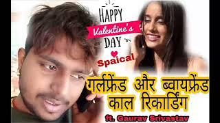 Call Recording Girlfriend Boyfriend   Gaurav Srivastav Bhojpuri Comedy