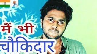 मैं भी चौकिदार हूँ। Mai Bhi Chaukidar Hoon Gaurav Srivastav Bhojpuri Singer Actor Speach 2019