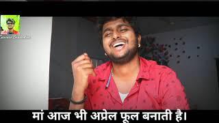 झूठी मां  Bachpan Me Maa Roj April Fool Banati Thi   Gaurav Srivastav