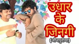 उधार के जिनगी(कॉमेडी) Gaurav Srivastav Comedy 2019  Udhar ke Zinagi