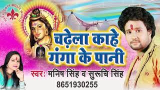 Kahe Chadhe Gnga Ke Paniसावन में सबसे ज्यादा बजने वाला गानाManish Singh Kahe C