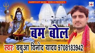 बम  बोल  बबुआ बिनोद Bhauji Chala Devghar Nagriya Sawan Ka Superhit Song Singer Babuaa Vinod 2018