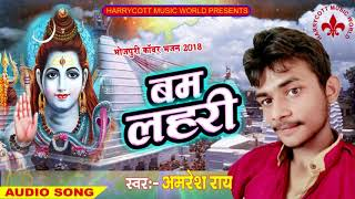 Bol Bam Jaikara 2018 || Amlesh Roi | Bam Lahari || Bol Bam Hit Song