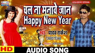 आ गया नया साल का सबसे फाडू गाना || चल ना मनावे जान Happy New Year || यादव राकेश ||