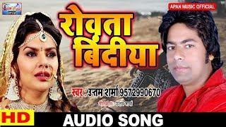 ऐसे दर्द भरे गाना सुन कर दिल रो देगा || रोवता बिंदिया | उत्तम शर्मा || Rowata Bindiya ||