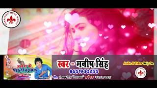 2018 का  बहुत ही प्यारा बिरह लोकगीत !! हमरा के पगली बनवला !! #Singer #Manish_Singh 2018 Lookgeet