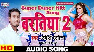 लगन का सबसे बड़ा गाना    बरतिया 2    रूपेश राशिला    Baratiya 2   