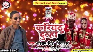 विवाह गीत - करियठु दुल्हा - Kariyathu Dulha - Hareram Singh 'Nirakar' - Bhojpuri Vivah Geet 2019