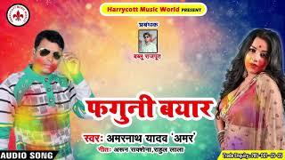 होली में रुला देने वाला गीत - फगुनी बयार - Amarnath Yadav 'Amar ' | Holi Song 2019
