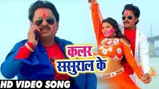 #Rinku Ojha का 2019 का सबसे हिट #होली #Video Song - Colour Sasural Ke - Bhojpuri Holi Songs