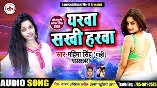Mahima Singh (Maahi) #New #Bhojpuri Song | यरवा सखी हरवा | Bhojpuri Songs 2019