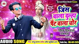 जीन्स वाला दूल्हा पैंट वाला चोर - Jeans Wala Dulha Paint Wala Chor - Depak Dilwala - Bhojpuri Songs