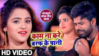 #Video #Tufani Lal Yadav & #Antra Singh Priyanka | काम ना करे बरफ के पानी