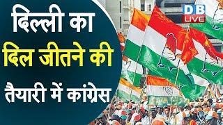 दिल्ली का दिल जीतने की तैयारी में कांग्रेस | Sheila Dikshit ने तैयार की बड़ी रणनीति | #DBLIVE