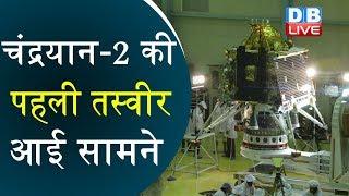 चंद्रयान-2 की पहली तस्वीर आई सामने | लॉन्चिंग की तैयारी में जुटा ISRO |#DBLIVE